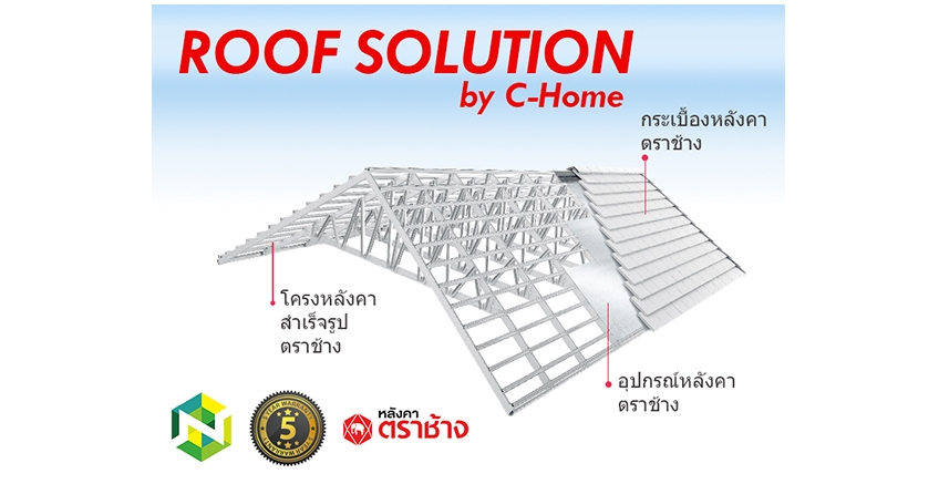 ROOF SOLUTION by C-Home